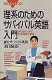 理系のためのサバイバル英語入門―勝ち抜くための科学英語上達法 (ブルーバックス)