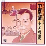 SP盤復刻による懐かしのメロディ 中野忠晴/小さな喫茶店