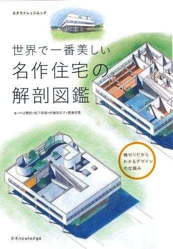 世界で一番美しい名作住宅の解剖図鑑 (エクスナレッジムック)