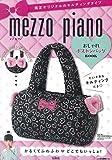 mezzo piano おしゃれボストンバッグBOOK