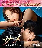 サメ ~愛の黙示録~ (コンプリート・シンプルDVD-BOX5,000円シリーズ)(期間限定生産) -