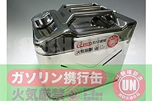 BS-20 20L ステンレス ガソリンタンク ワイド ロー タイプ JN 消防法適合 UNマーク取得 ジープ缶