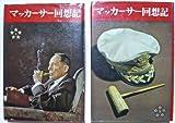マッカーサー回想記 (1964年)