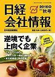 日経会社情報 2016年秋号 2016年 10月号 [雑誌]