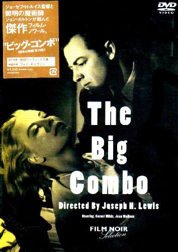 ビッグ・コンボ [DVD]