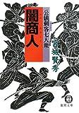 闇商人―公儀刺客七人衆 (徳間文庫)