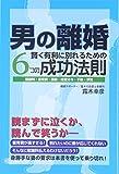 男の離婚 賢く有利に別れるための6つの成功法則 慰謝料・養育費・親権・財産分与・不倫・浮気 -