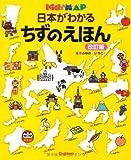 日本がわかる ちずのえほん 改訂版 (キッズ・えほんシリーズ―Kid's MAP)