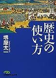 歴史の使い方 (日経ビジネス人文庫 グリーン さ 3-6)
