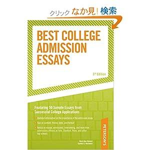 College admission essay online best ever