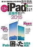 iPad全操作使いこなしガイド2015 (超トリセツ)
