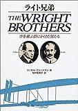 ライト兄弟―空を飛ぶ夢にかけた男たち