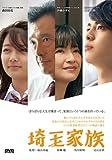 埼玉家族 [DVD]