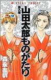 山田太郎ものがたり (第8巻) (あすかコミックス)