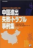 中国進出失敗・トラブル事例集―中国投資のプロが教える実例と対策 (アスカビジネス)