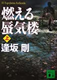 燃える蜃気楼(上) (講談社文庫)