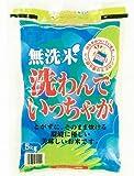 無洗米 洗わんでいっちゃが(宮崎県産ヒノヒカリ) 5�s