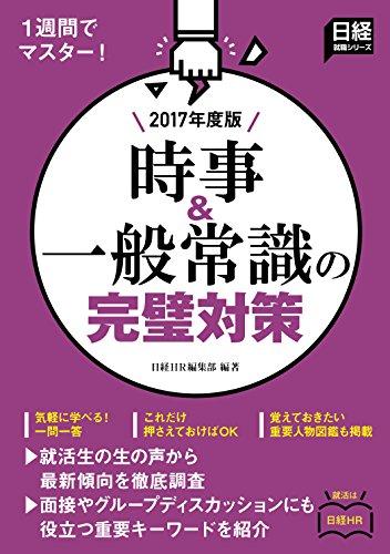 1週間でマスター 時事&一般常識の完璧対策 2017年度版 (日経就職シリーズ)