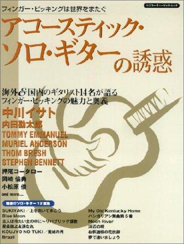 ムック アコースティックソロギターの誘惑 フィンガーピッキングは世界をまたぐ (シンコー・ミュージック・ムック)