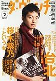 ダ・ヴィンチ 2014年 02月号 [雑誌]