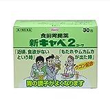【第2類医薬品】新キャベ2コーワ 30包 ランキングお取り寄せ