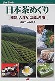 日本茶めぐり JTBキャンブックス