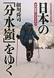 日本の「分水嶺」をゆく―本州縦断二七九七キロ 単独初踏破の全記録