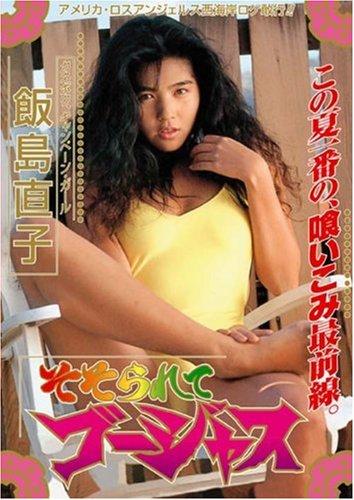 Legend Gold ~伝説のスーパーアイドル完全復刻版~ そそられてゴージャス 飯島直子 [DVD]