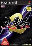 鬼武者2 初回プレス版