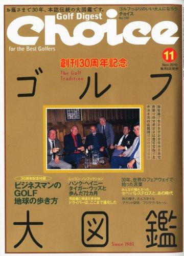 Choice (チョイス) 2010年 11月号 [雑誌]
