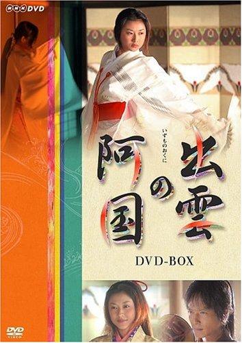 出雲の阿国 DVD-BOX