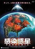 PANDEMIC 感染惑星 [DVD]