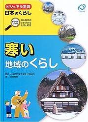 寒い地域のくらし (ビジュアル学習日本のくらし―くらべてわかる日本各地のさまざまな生活と知恵)