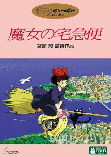 魔女の宅急便 [DVD] 英語字幕版