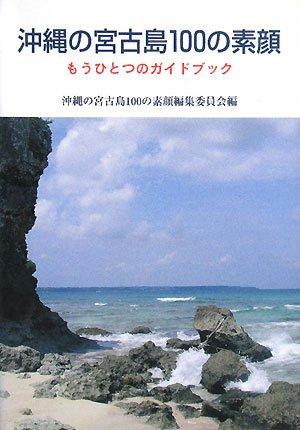 沖縄の宮古島100の素顔―もうひとつのガイドブック