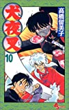 Inuyasha, Volume 10 (Japanese Edition)