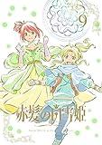 赤髪の白雪姫 Vol.9 <初回生産限定版>【Blu-ray】