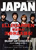 ROCKIN'ON JAPAN (ロッキング・オン・ジャパン) 2008年 06月号 [雑誌]