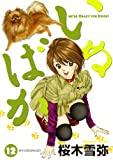 いぬばか 12 (12) (ヤングジャンプコミックス)