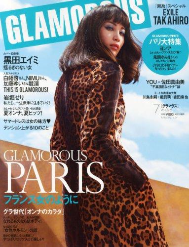 GLAMOROUS (グラマラス) 2013年 07月号 [雑誌]