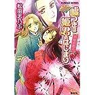 嘘つきは姫君のはじまり 千年の恋人 平安ロマンティック・ミステリー (コバルト文庫)