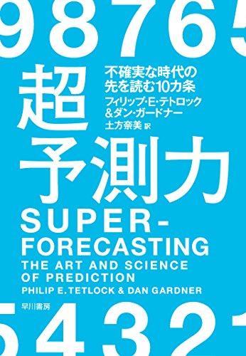 『超予測力 不確実な時代の先を読む10カ条』 一番大事なのはものの考え方
