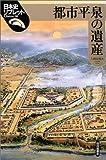 都市平泉の遺産 (日本史リブレット)