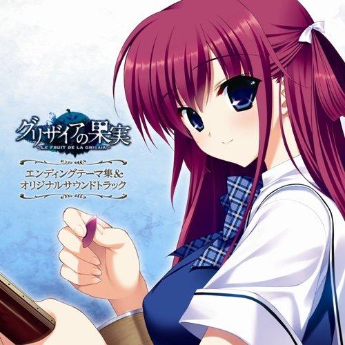 PCゲーム グリザイアの果実 ED主題歌集&オリジナルサウンドトラック