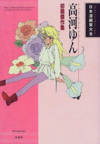 高河ゆん―初期傑作集 (日本漫画家大全)