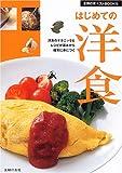 はじめての洋食―洋食のテクニックとレシピが基本から確実に身につく (主婦の友ベストBOOKS)