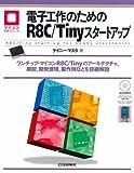 電子工作のためのR8C/Tinyスタートアップ―ワンチップ・マイコンR8C/Tinyのアーキテクチャ,機能,開発環境,製作例などを詳細解説 (マイコン活用シリーズ)