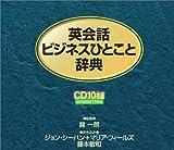 英会話ビジネスひとこと辞典[CD]
