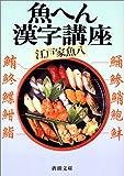 魚へん漢字講座