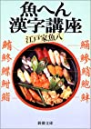 魚へん漢字講座 (新潮文庫)